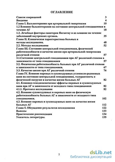Ирина Чазова о гипертонии не стоит лечить давление