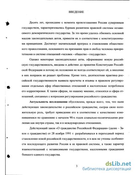 гражданство состояние и перспективы правового регулирования Российское гражданство состояние и перспективы правового регулирования