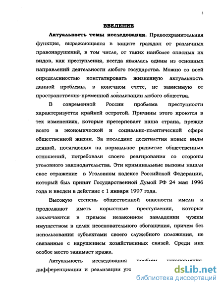 и ее уголовно правовая характеристика Кража и ее уголовно правовая характеристика Кучерук Валентина Ильинична