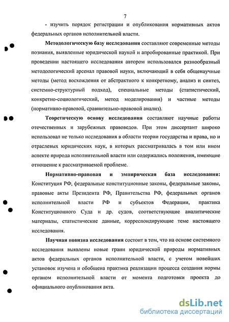 акты федеральных органов исполнительной власти Нормативные акты федеральных органов исполнительной власти