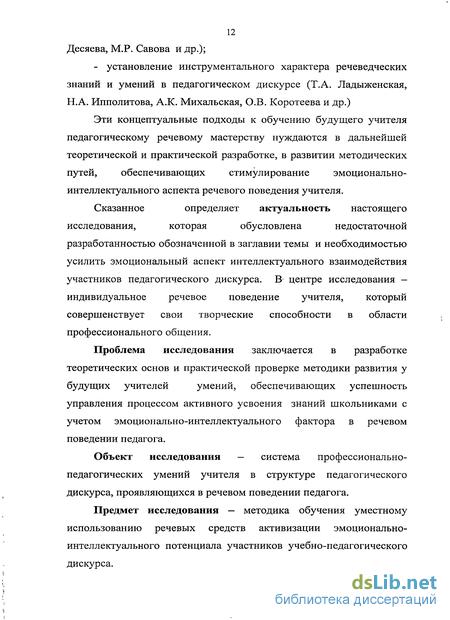 Педагогическая Риторика Десяева