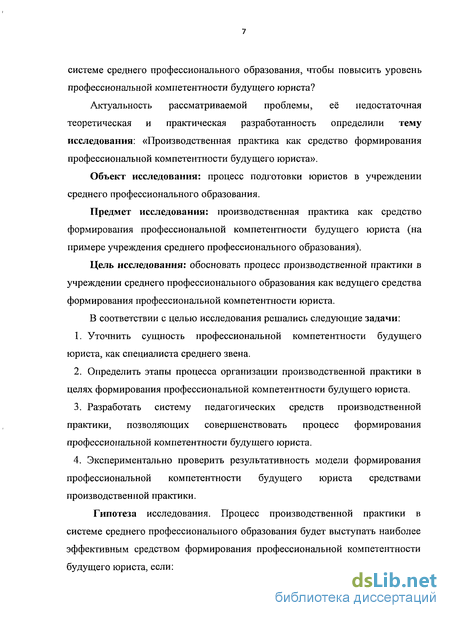 Практика Студента Юриста В Овд Дневник