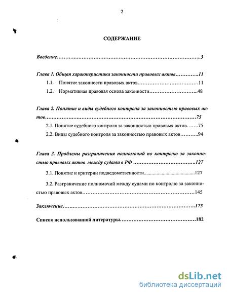 Инструкция законностью судебных актов