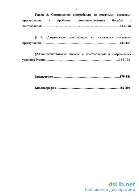 правовая и криминологическая характеристика состава преступления  Уголовно правовая и криминологическая характеристика состава преступления предусмотренного ст 188 УК РФ контрабанда