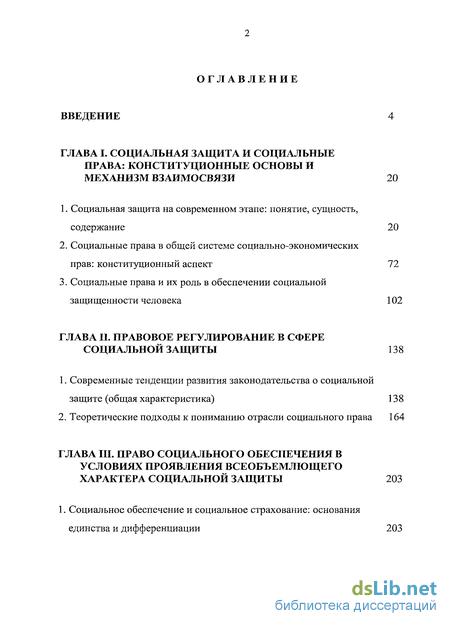 социального обеспечения и современные тенденции правового  Право социального обеспечения и современные тенденции правового регулирования отношений в сфере социальной защиты