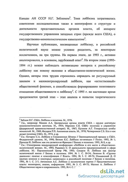 специфика лоббизма в современной россии