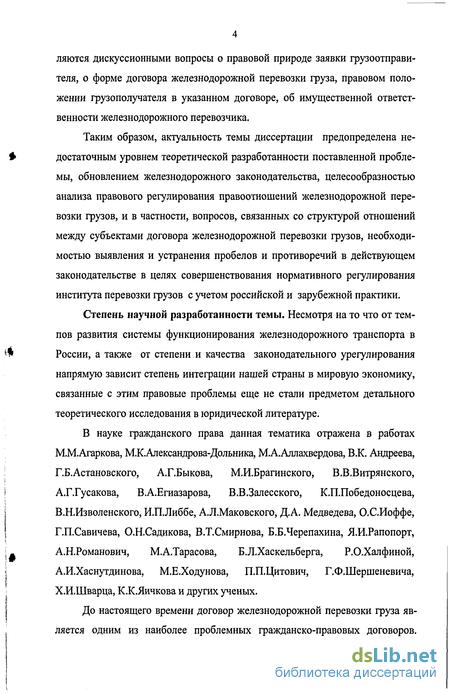 перевозки грузов железнодорожным транспортом по российскому праву Договор перевозки грузов железнодорожным транспортом по российскому праву