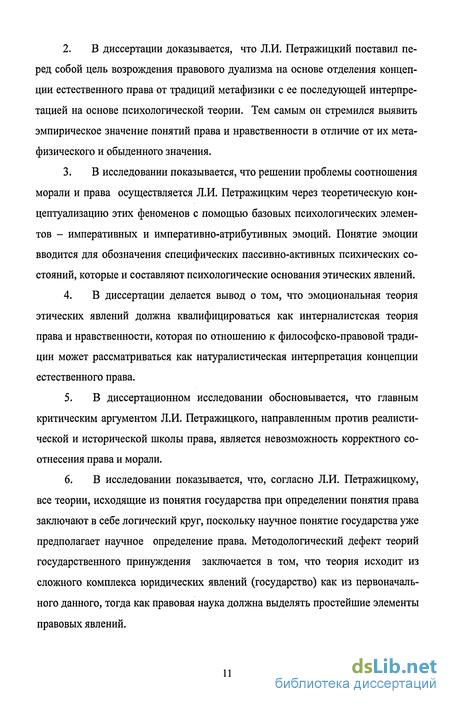 Петражицкий право и нравственность