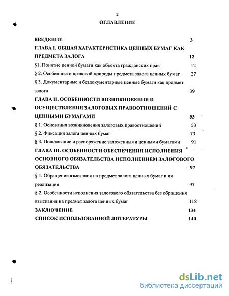 Залог ценные бумаги гражданское право 55