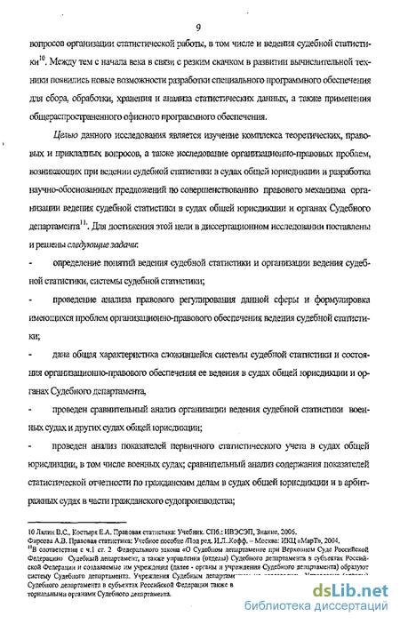 Инструкции по делопроизводству в суде общей юрисдикции