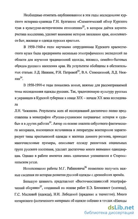 чижикова л н русско украинское пограничье