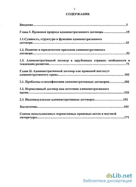 Контрольная работа административный договор 7528