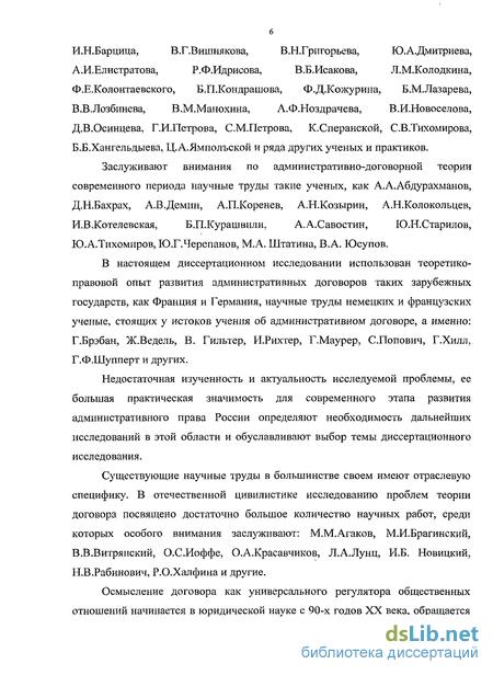 Контрольная работа административный договор 9980