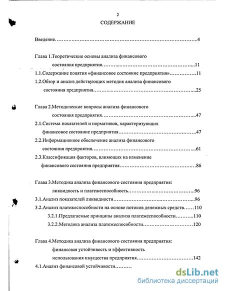 финансового состояния предприятия применительно к требованиям  Анализ финансового состояния предприятия применительно к требованиям внешних и внутренних пользователей