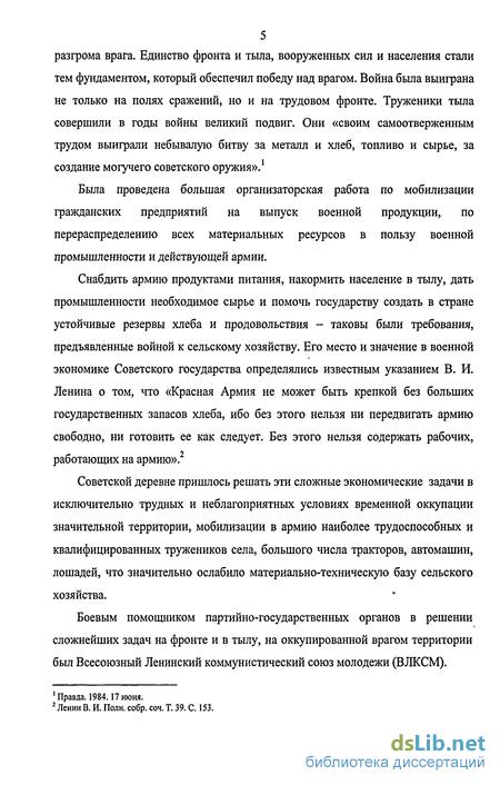 Трудовые подвиги граждан россии доклад 747