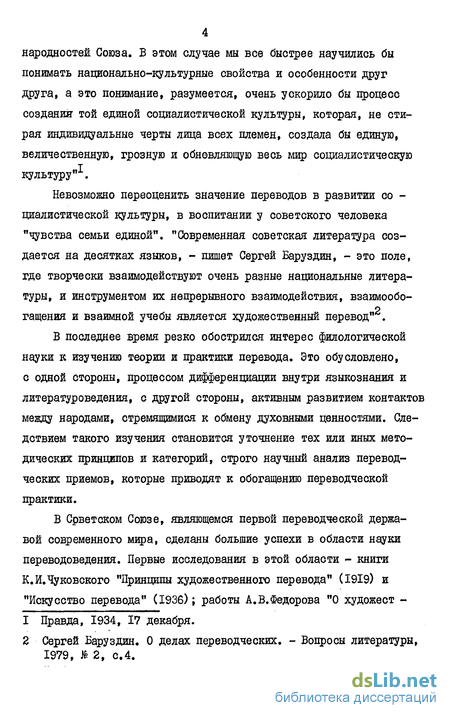 переводчик на дореволюционный русский язык