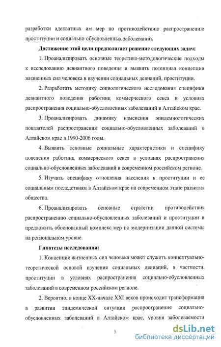 Статистика сексуальной девиаций по россии