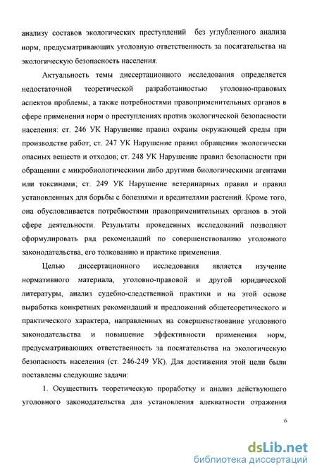 246 ук рф судебная практика