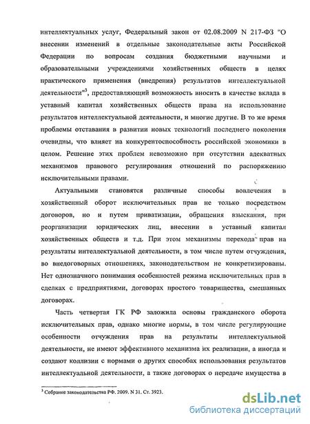 заключение договора на пользование товарным знаком