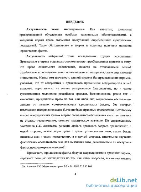 юридических фактов в праве социального обеспечения России  Особенности юридических фактов в праве социального обеспечения России теоретический аспект