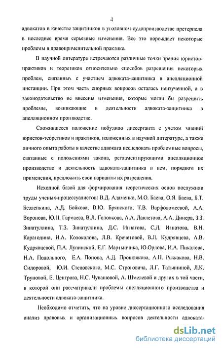 Участие адвоката в суде апелляционной инстанции по уголовному делу