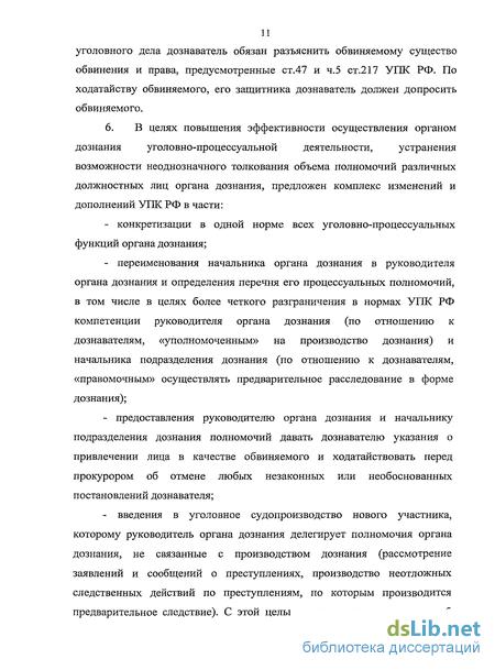 статья 217 упк рф действующая