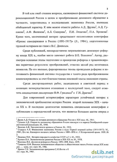 Введение золотого денежного обращения бопутатсвана википедия