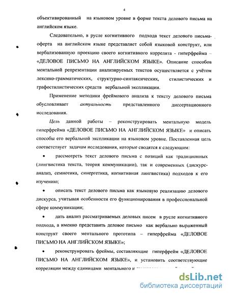 деловых писем-оферта)