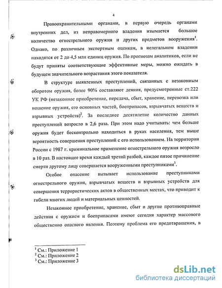 уголовный кодекс ст 222