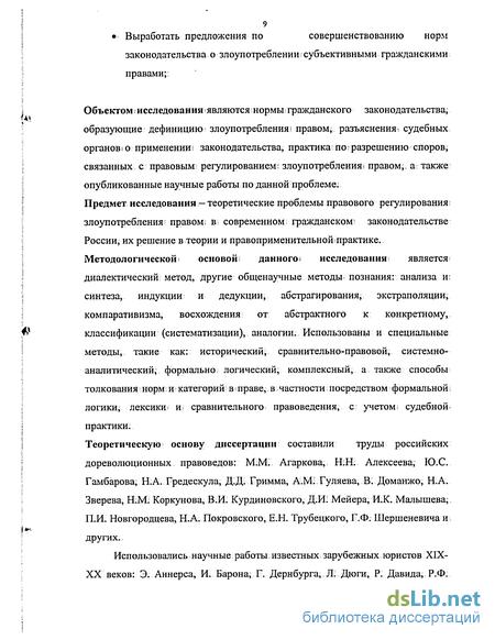 правом по гражданскому законодательству Российской Федерации Злоупотребление правом по гражданскому законодательству Российской Федерации
