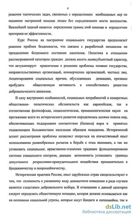 поведение и социальный контроль на примере бродяжничества и  Девиантное поведение и социальный контроль на примере бродяжничества и попрошайничества в России