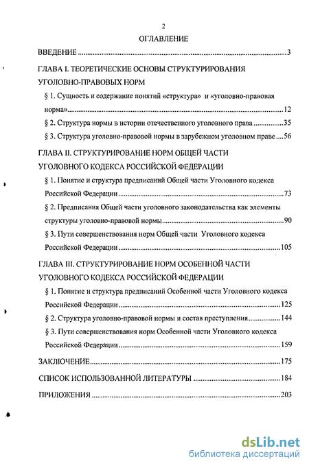 сколько частей в уголовном кодексе рф