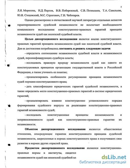 правовые гарантии принципа независимости судей в Российской Федерации Конституционно правовые гарантии принципа независимости судей в Российской Федерации