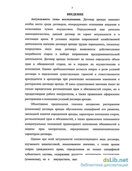 заключение и расторжение трудового договора реферат