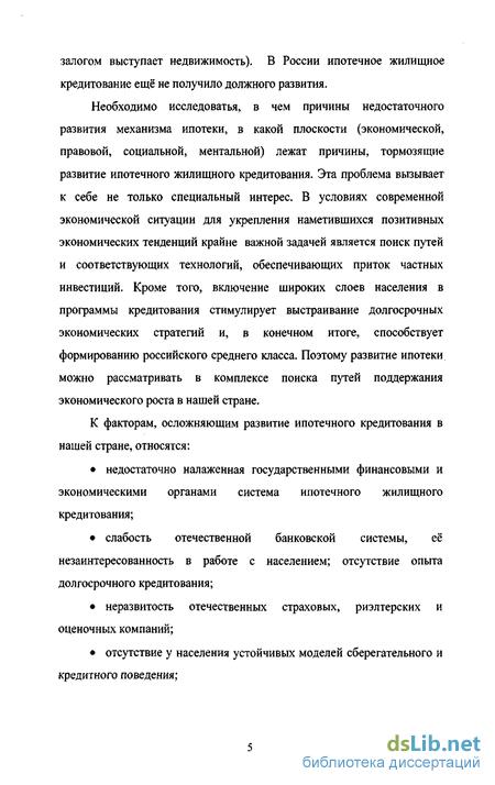 кредитование в механизме формирования жилищного рынка России Ипотечное кредитование в механизме формирования жилищного рынка России