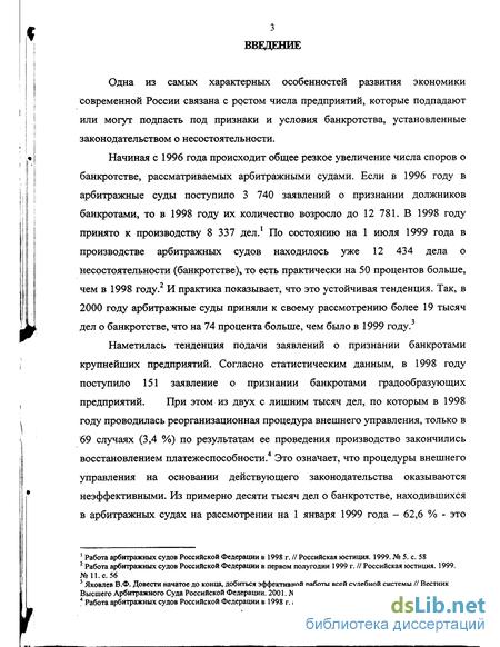 банкротство субъектов федерации