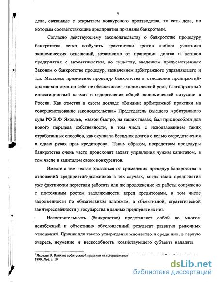 банкротство субъектов российской федерации