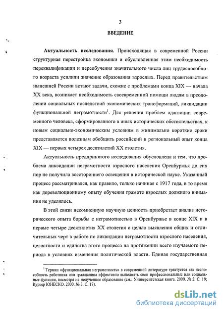 Кемерова н я руководство партийных организаций урала ликвидацией неграмотности среди рабочих урала