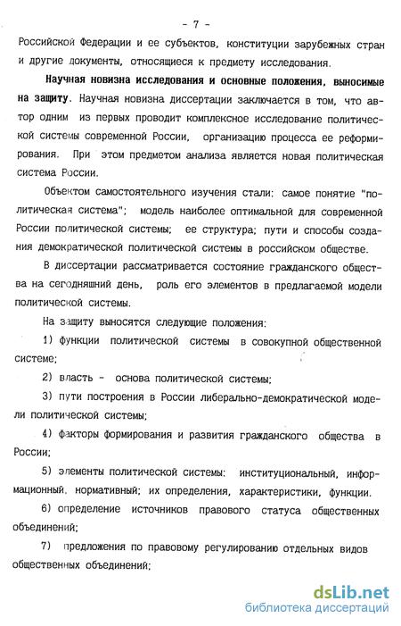 система современного российского общества Политическая система современного российского общества