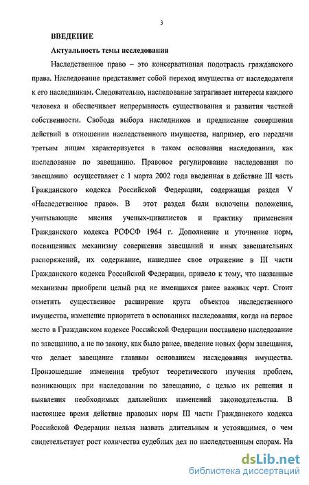 проблемы наследования по завещанию в российском гражданском праве Правовые проблемы наследования по завещанию в российском гражданском праве