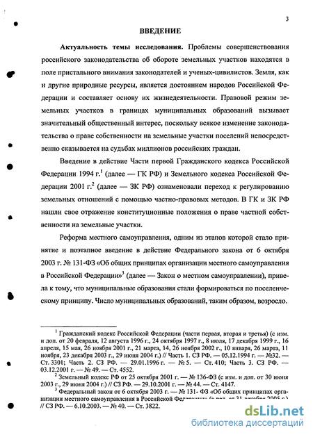 решения судов о расторжении договора аренды земельного участка