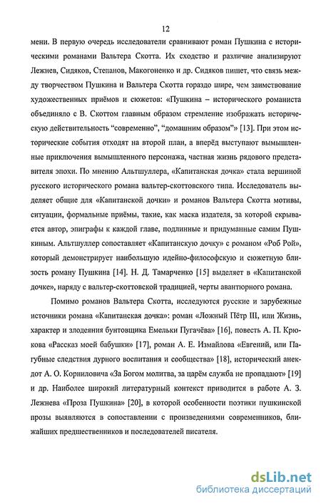 Тимур его сочинение на тему известной личности гринёва кратко