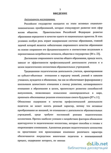 педагогическое руководство процессом формирования коллектива. - фото 9