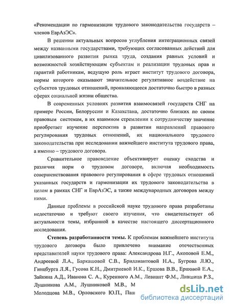 Роль трудового договора в регулировании трудовых отношений документы для кредита в москве Крестовоздвиженский переулок