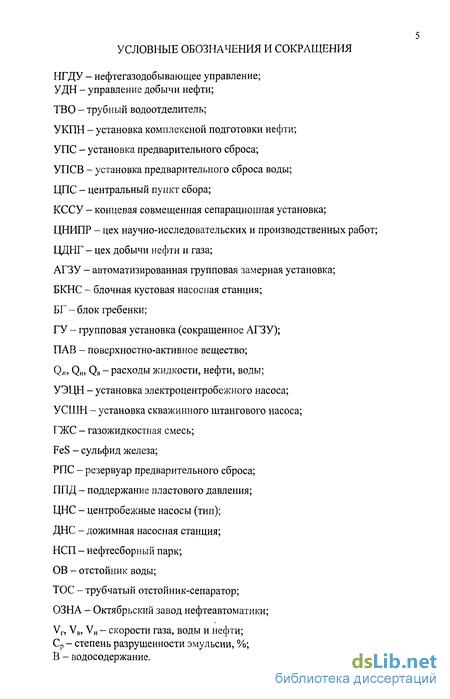 Линия розлива воды в России