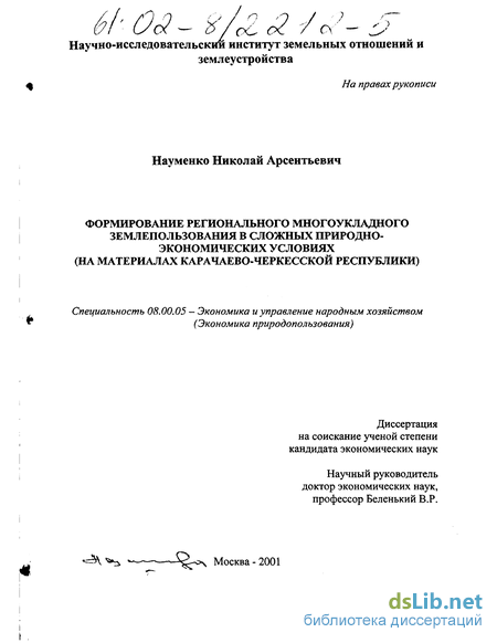 Тема диссертации и автореферата по вак 110011, доктор географических наук науменко, михаил арсеньевич