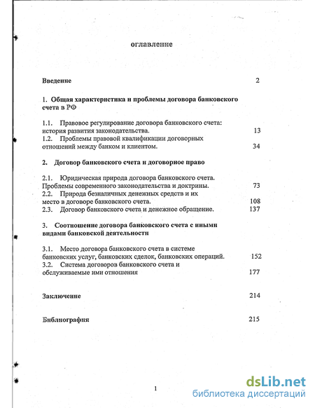 банковского счета проблемы правовой квалификации и регулирования Договор банковского счета проблемы правовой квалификации и регулирования