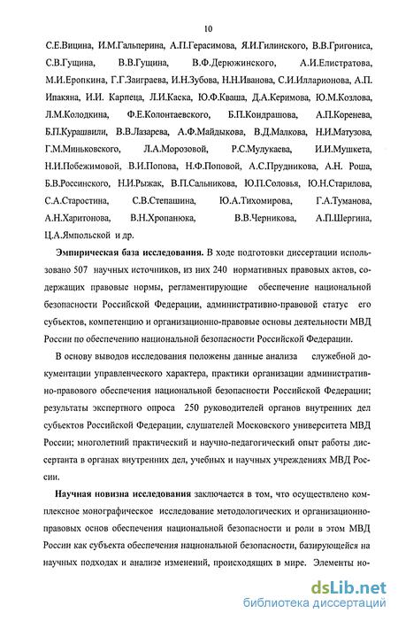 России в системе обеспечения национальной безопасности Российской  МВД России в системе обеспечения национальной безопасности Российской Федерации
