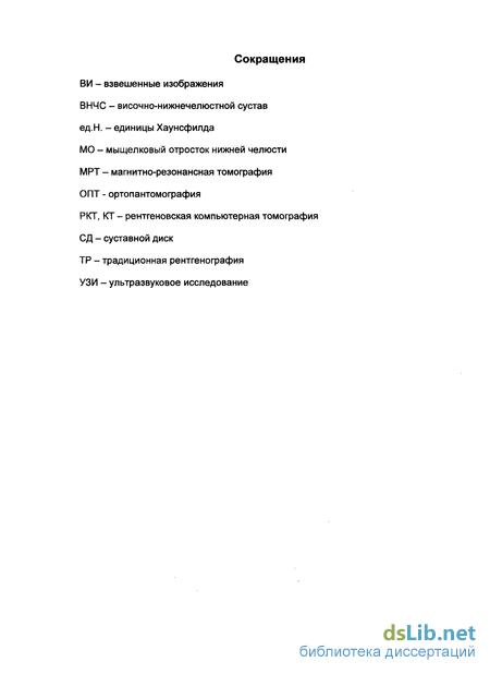 Диагностика височно-нижнечелюстного сустава с применением мрт и кт локоть шершавый и болит
