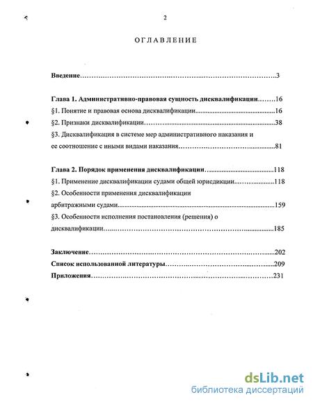 Признаки административного наказания диссертация 1263